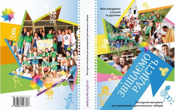 УГКЦ видала посібник для катехитичних занять у відпочинковому таборі