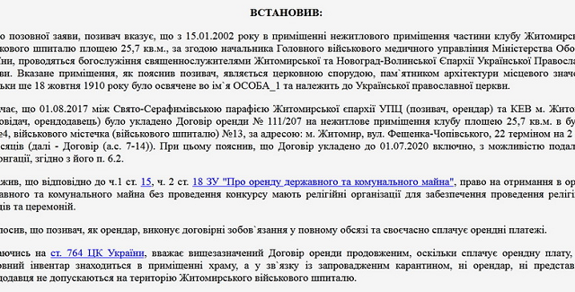Церква УПЦ (МП) судиться з військовим шпиталем Житомира