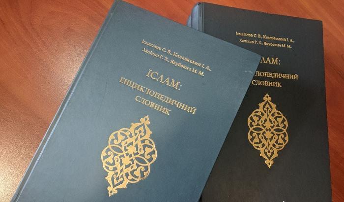 Вперше видано україномовний енциклопедичний словник ісламських термінів