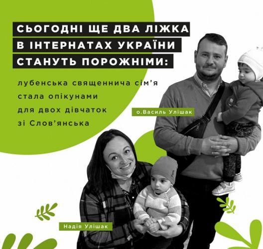 Греко-католицька священнича сім'я стала опікунами для двох дітей із Слов'янська