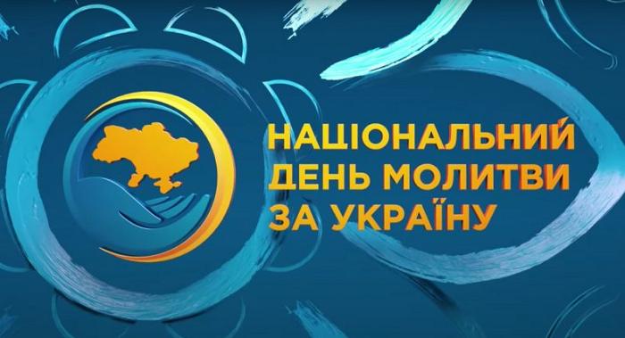 Церкви відкривають Шостий Національний день молитви за Україну