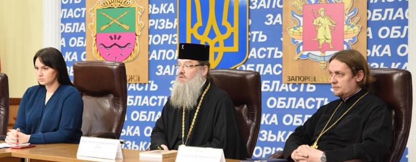 У Запорізькій облраді митрополит УПЦ (МП) презентував депутатам добрі справи своєї єпархії