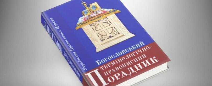 УПЦ (МП) видала богословський термінологічно-правописний порадник