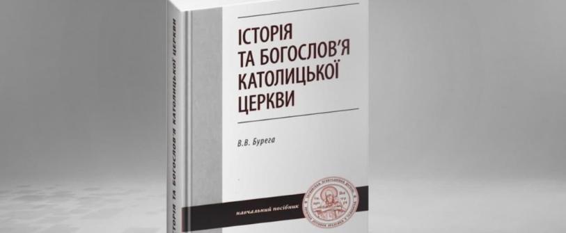 УПЦ (МП) видала навчальний посібник «Історія та богослов'я Католицької Церкви»