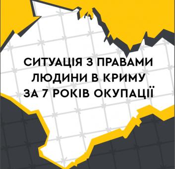 Нова аналітична доповідь по Криму вказує на переслідування кримчан за релігійною ознакою