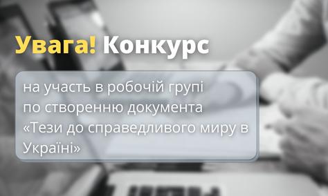 Оголошено конкурс на участь в робочій групі по створенню документа «Тези до справедливого миру в Україні»