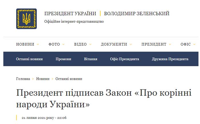 Новий закон захищає розвиток духовних, релігійних і культурних традицій корінних народів України