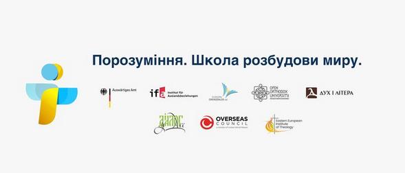 Релігійні організації України долучаються до міжнародної «Школи розбудови миру»