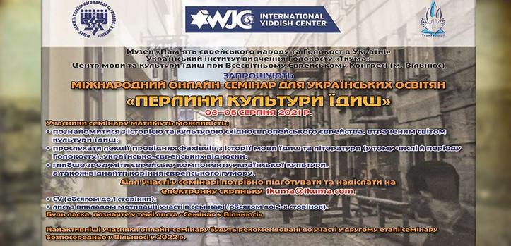 Українські та литовські євреї проводять міжнародний онлайн-семінар для українських педагогів «Перлини культури ідиш»