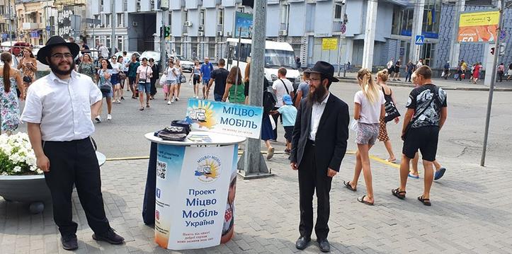 Юдеї-місіонери поширюють вчення Тори майже в ста населених пунктах України