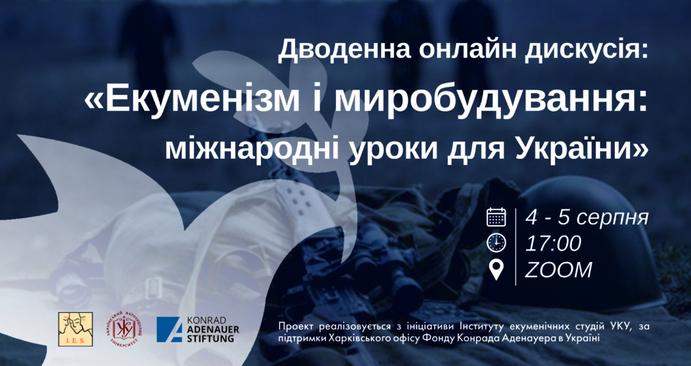 """Експерти збираються на семінар """"Екуменізм і миробудування: міжнародний досвід для України"""""""