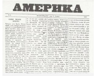 135 років тому священник видав першу україномовну газету США
