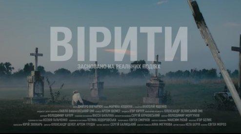 Католицький фільм «Вірити» – у півфіналі міжнародного кінофестивалю на Донеччині