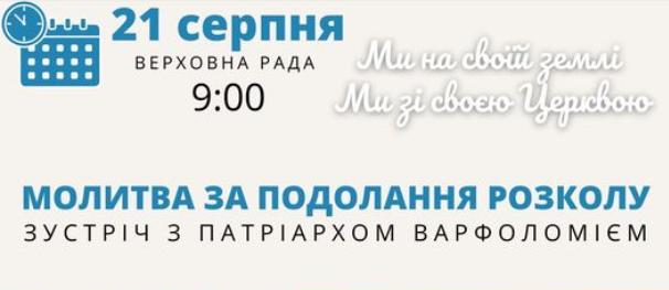 """""""Миряни"""" УПЦ (МП) викликають патріарха Варфоломія на двобій біля Верховної Ради"""
