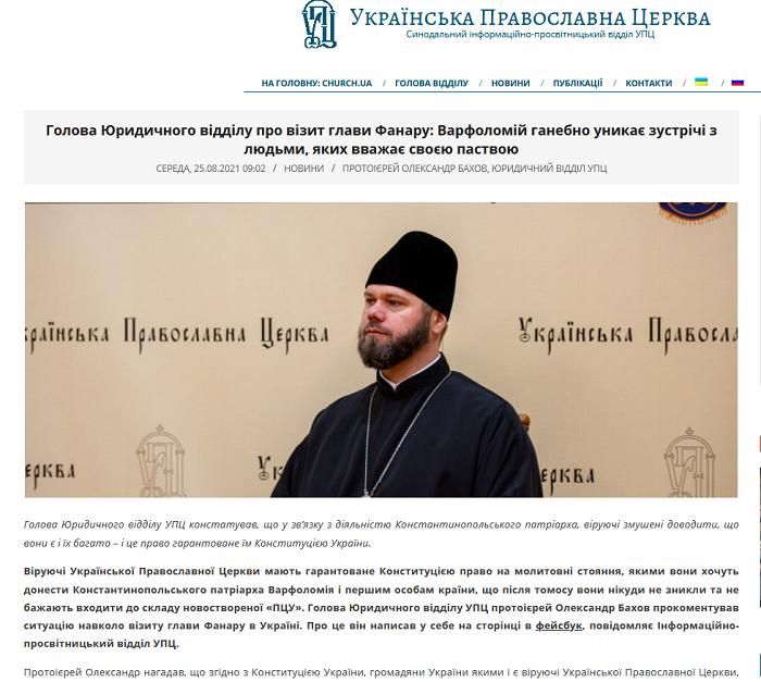УПЦ (МП) робила заяви проти зустрічі з патріархом Варфоломієм, а тепер дорікає йому, що не зустрівся з її представниками