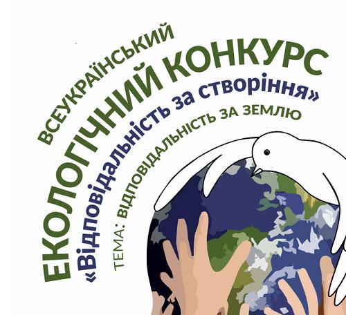 УГКЦ проводить черговий всеукраїнський конкурс «Відповідальність за створіння»