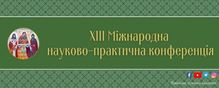 Київська академія УПЦ (МП) готує Міжнародну конференцію з пастирського служіння в сучасному світі