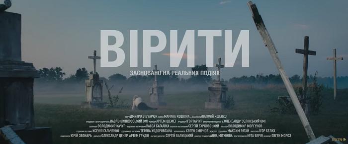 """В Україні розпочався прокат фільму """"Вірити"""", знятого українськими католиками"""