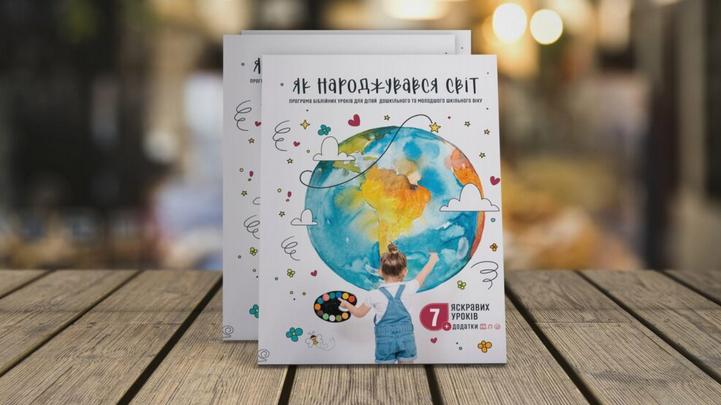 Баптисти презентували дитячу книгу-посібник «Як народжувався світ»
