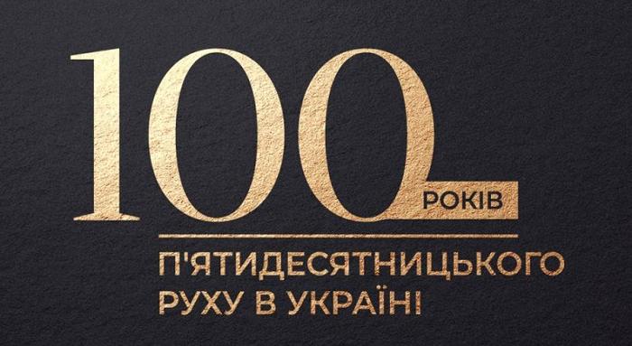 У столиці відбудеться урочиста академія до 100-річчя п