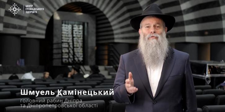 Головний рабин Дніпра і регіону розповів про правила поведінкі у синагогах під час епідемії