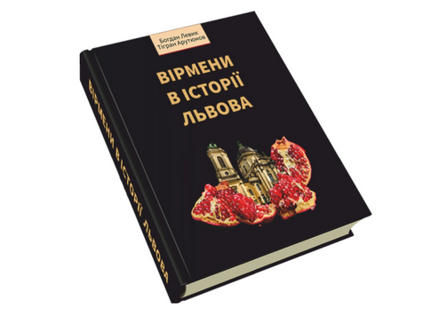 На форумі видавців презентували дослідження «Вірмени в історії Львова»