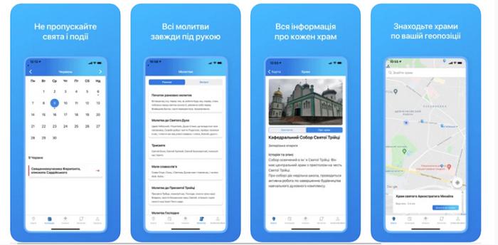 ПЦУ запустила мобільний застосунок «Моя церква» — з електронними молитвами та онлайн-чатом зі священником