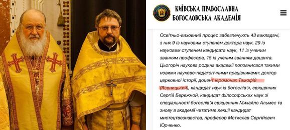 Екс-проректор семінарії РПЦ перейшов на викладацьку роботу в ПЦУ