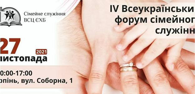 Баптисти готують IV Всеукраїнський форум сімейного служіння