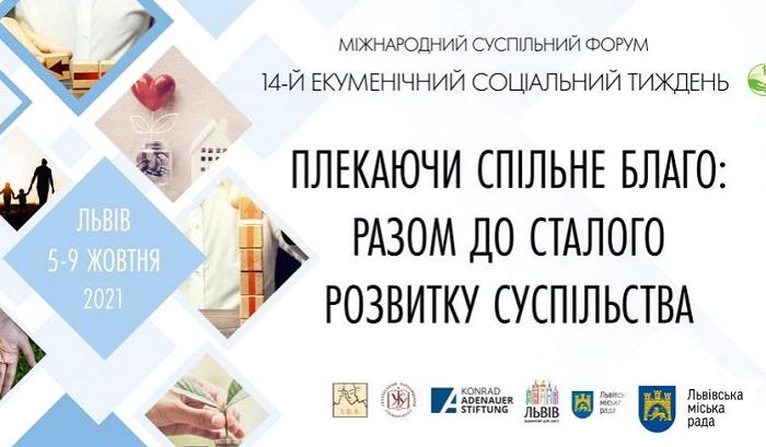 У Львові відбувається 14-й Екуменічний соціальний тиждень
