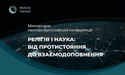 Готується II міжнародна конференція «Релігія і наука: від протистояння до взаємодоповнення»