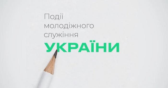 Молоді баптисти готують всеукраїнські масштабні заходи