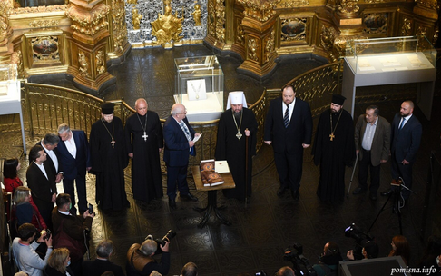 Спікер парламенту і глава ПЦУ виступили на презентації книги «Українська державність: історико-правничі нарис»