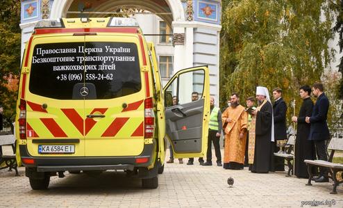 ПЦУ придбала ще один автомобіль швидкої допомоги для транспортування і евакуації важкохворих дітей та дорослих