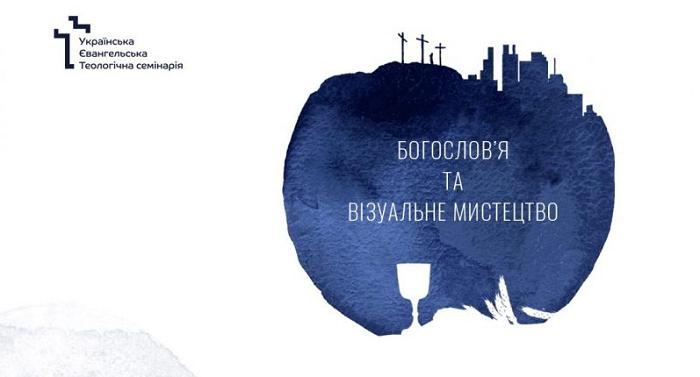 Українська євангельська семінарія проведе конференцію «Богослов'я та візуальне мистецтво»