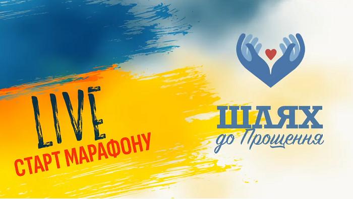 В Україні стартував проєкт «Шлях до Прощення»