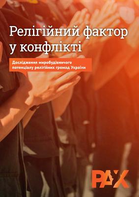"""В Україні видали дослідження """"Релігійний фактор у конфлікті"""""""