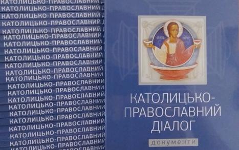 У Києві проведуть презентацію і обговорення українського перекладу документів православно-католицького діалогу