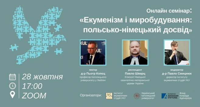 В Україні відбудеться вебінар «Екуменізм і миробудування. Польсько-німецький досвід»